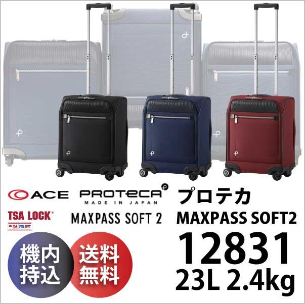 【送料無料】【機内持ち込み可能】 ACE PROTECA MAXPASS SOFT2 エース プロテカ マックスパス ソフト2 12831 23L ソフトキャリー スーツケース ( フロントオープン 海外旅行 キャリーケース おしゃれ バッグ キャリーバッグ スーツ ケース 機内持ち込み キャリー 機内持込 )