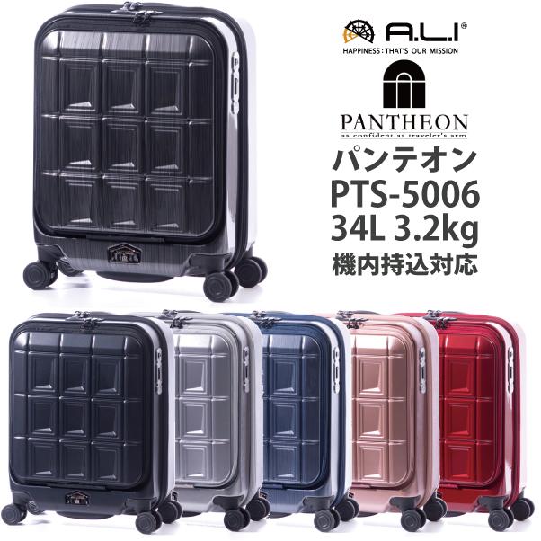 【機内持ち込み】ALI パンテオン PTS-5006 アジアラゲージ 34L キャリー スーツケース ( 旅行 かわいい キャリーケース バッグ バック キャリーバック トランク フロントオープン おしゃれ キャリーバッグ スーツ ケース 出張用 SS 赤 ビジネス 海外 小型 ハード ssサイズ )