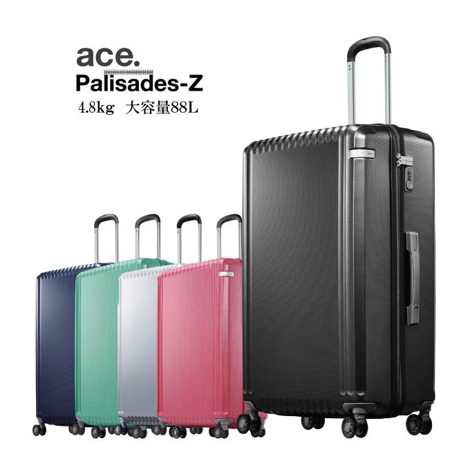 エース スーツケース パリセイドZ 05587 88L 4.8kg ( 海外旅行 かわいい キャリーケース おしゃれ バッグ キャリーバッグ キャリー ケース 出張用 軽量 ビジネスキャリー キャリーバック 大型 ビジネス バック ピンク ハードキャリー オシャレ ハードキャリーケース )