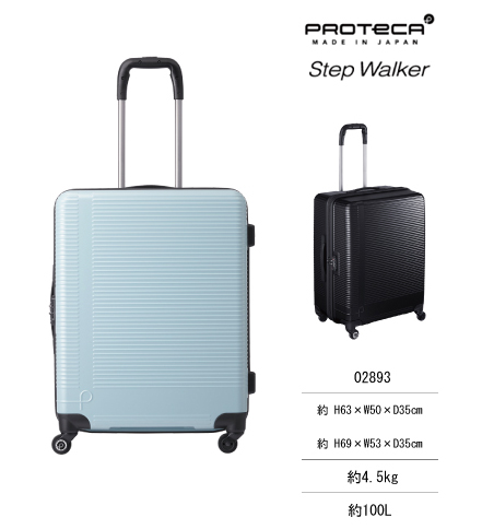 【送料無料】ACE PROTECA Step Walker エース プロテカ ステップウォーカー 02893 100L スーツケース (旅行 キャリーケース おしゃれ 海外旅行 キャリーバッグ バッグ キャリー スーツ ケース ビジネス サイズ キャリーバック 大型 L 100リットル 日本製 かわいい ブランド )