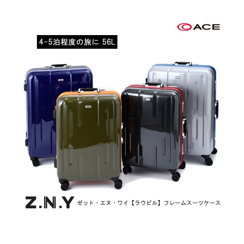 【あす楽】【送料無料】エース(ACE) ゼット・エヌ・ワイ(Z.N.Y)【ラウビル】フレームスーツケース 56L 06381 4-5泊対応 TSAロック ( スーツケース かわいい おしゃれ キャリーケース バッグ スーツ トラベルグッズ ビジネス フレーム )