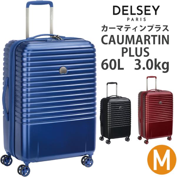 デルセー スーツケース DELSEY CAUMARTIN PLUS カーマーティンプラス キャリーケース Mサイズ 65.5cm (4~7泊 キャリー バッグ おしゃれ バッグ tsaロック 海外旅行 )