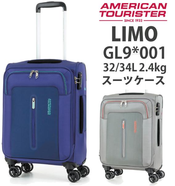 アメリカンツーリスター LIMO リモ GL9*001 32/34L スーツケース ソフトキャリー サムソナイト(1~3泊 エキスパンダブル 拡張 おしゃれ tsaロック 海外旅行 スーツ ケース キャリーケース キャリー キャリーバッグ バッグ バック ソフトキャリーケース ソフト Sサイズ S)