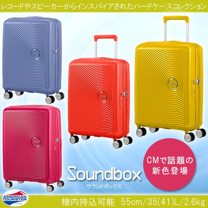 【機内持ち込み可能】サムソナイト/samsonite アメリカンツーリスター サウンドボックス(Soundbox) 32G*001 55cm 35/41L ジッパーキャリー 容量拡張 スーツケース(旅行 キャリーケース かわいい おしゃれ キャリーバッグ キャリーバック キャリー トラベル ブランド)
