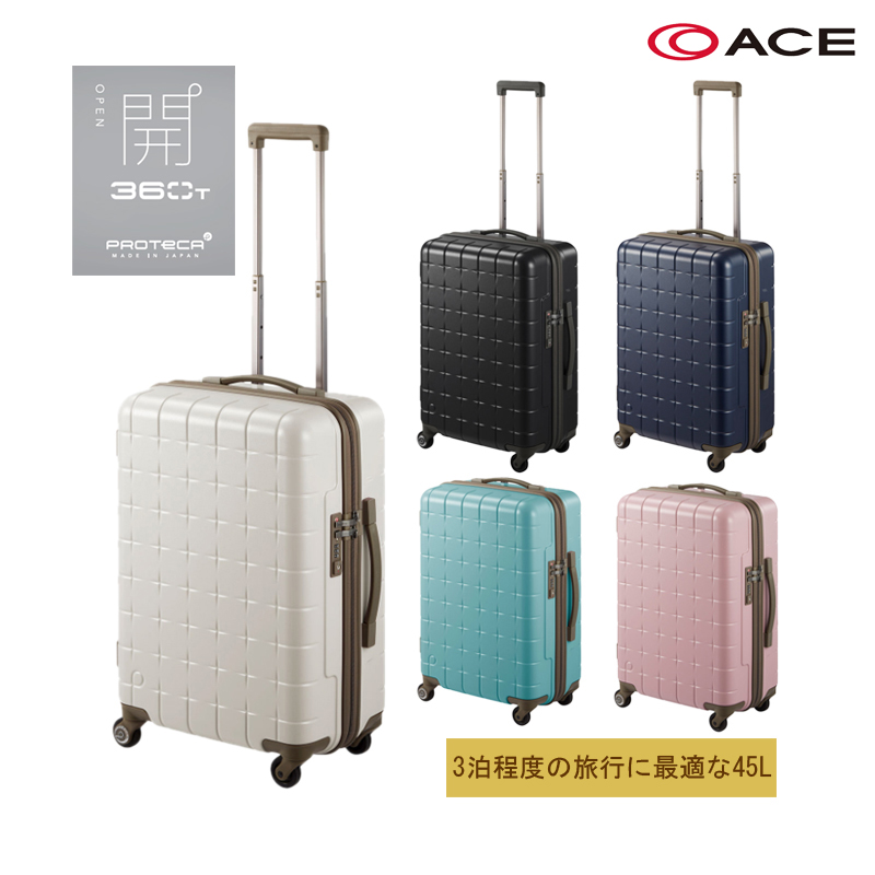 【送料無料】日本製 エース(ACE) PROTECA/プロテカ 360T スーツケース 360°オープン ジッパータイプ 45L 02922 キャスターストッパー搭載 3泊程度の旅に( おしゃれ キャリーケース キャリーバッグ ビジネス 出張 )