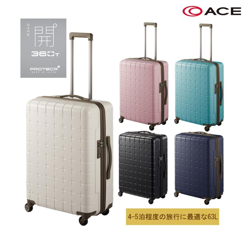【送料無料】日本製 エース(ACE) PROTECA/プロテカ 360T スーツケース 360°オープン ジッパータイプ 63L 02923 キャスターストッパー搭載 4-5泊程度の旅に( おしゃれ キャリーケース キャリーバッグ ビジネス スーツ ケース キャリー バック バッグ mサイズ かわいい 海外 )
