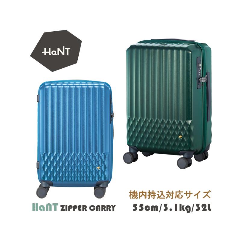 【機内持ち込み】エース(ACE) HaNT/ハント ソロ ジッパーキャリー スーツケース 32L 06551 キャスターストッパー付き TSA ワイヤー式ロック ハード ( 旅行 かわいい キャリーケース おしゃれ キャリーバッグ スーツ ケース キャリー 可愛い バッグ おすすめ 女性 )