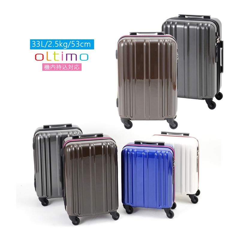 【機内持ち込み】 オルティモ(oltimo) ジッパーキャリー スーツケース OT-0749-48 53cm 33L キャスター TSAロック ( キャリーケース かわいい おしゃれ ストッパー付 キャリーバッグ サイズ 出張用 ケース キャリーバック 鍵 スーツ ss 小型 小さい キャリー バッグ ハード )