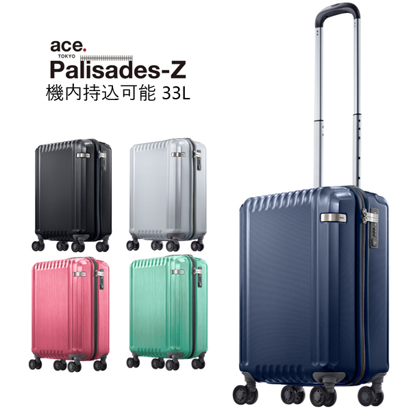 ace. エース スーツケース パリセイドZ 05582 33L 3.0kg 送料無料 2-3泊用 スーツケースベルト付き(機内持ち込み 旅行 キャリーケース かわいい おしゃれ キャリーバッグ バッグ ケース キャリーバック スーツ キャリー トラベル ビジネス バック 旅行バッグ 小型)