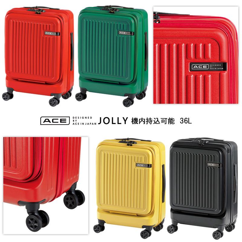 【送料無料】【機内持ち込み可能】エース(ACE DESIGNED BY ACE IN JAPAN) ジョリー フロントオープン キャリー 36L ジッパーキャリー スーツケース 13インチPC収納 ( おしゃれ フロント 機内持ち込み キャリーバッグ バッグ スーツ ケース キャリーケース フロントポケット )