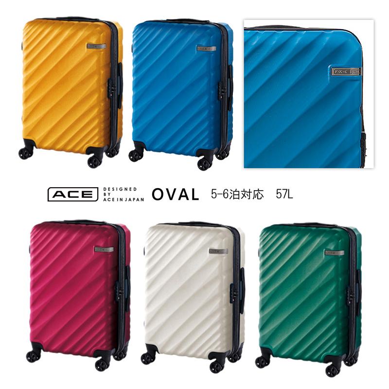 【送料無料】エース(ACE DESIGNED BY ACE IN JAPAN) オーバル ジッパーキャリー 57L→拡張時70L 5-6泊対応 ファスナー スーツケース ハード エキスパンダブル機能 ( かわいい おしゃれ スーツ ケース キャリーケース キャリーバッグ キャリー 拡張 ダブルキャスター 5泊 )