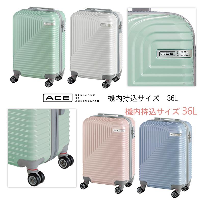 【送料無料】【機内持ち込み可能】エース(ACE DESIGNED BY ACE IN JAPAN) エコーパルス ジッパーキャリー 36L ファスナー スーツケース ハード 軽量 TSAロック スーツケースベルト プレゼント(旅行 かわいい ECHO PULSE おしゃれ キャビンサイズ カラフル)