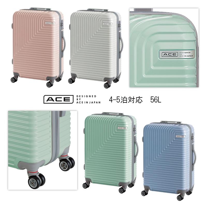 【送料無料】エース(ACE DESIGNED BY ACE IN JAPAN) エコーパルス ジッパーキャリー 56L 4-5泊対応 ファスナー スーツケース ハード 軽量 TSAロック ( かわいい バッグ おしゃれ キャリーケース キャリーバッグ ケース キャリー スーツ キャリーバック ブランド バック )