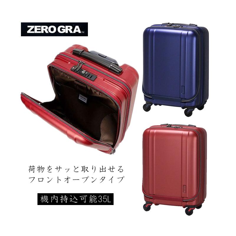 【機内持ち込み】siffler/シフレ【ゼログラ(ZEROGRA) フロントオープンスーツケース ジッパーキャリー ZER2094-46 35L スーツケース 超軽量 4輪 TSAロック】(かわいい おしゃれ キャリーケース 海外旅行 キャリーバッグ スーツ ビジネス バッグ 軽量 機内 持ち込み キャリー)