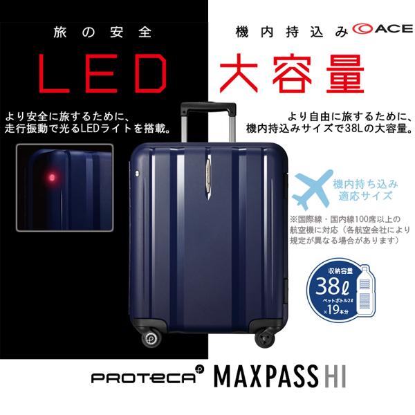 エース(ACE)PROTECA プロテカ MAXPASS HI マックスパスエイチアイ 38L 01511 日本製 スーツケースベルト プレゼント(機内持ち込み スーツケース 出張用 キャリーケース かわいい キャリーバッグ おしゃれ キャリー バッグ キャリーバック SS トラベル 旅行 スーツ ケース)