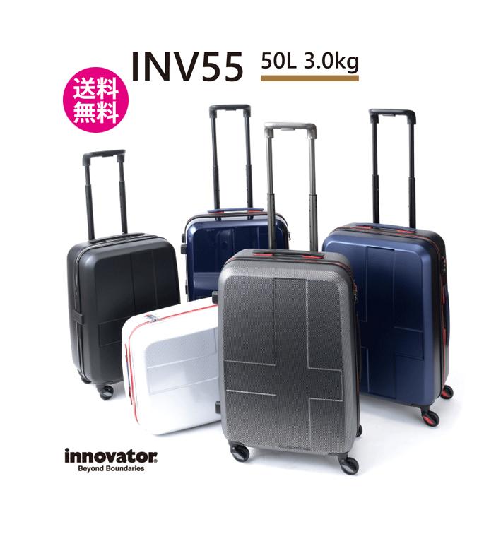 【送料無料】【2年間保証付】 Innovator/イノベーター スーツケース INV55 50L リニューアルモデル ( キャリーケース おしゃれ キャリーバッグ キャリー バッグ スーツ ケース 出張用 キャリーバック バック 海外 3泊 4泊 3泊4日 海外旅行 旅行 静音 )