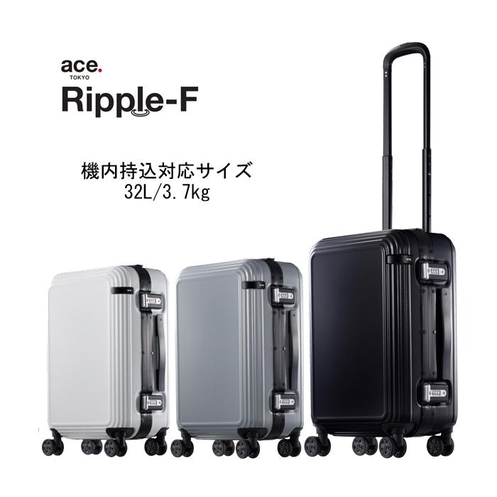 【SALE】ace. エース スーツケース リップルF 05551 32L 3.7kg スーツケースベルト プレゼント(機内持ち込み 旅行 キャリーケース かわいい おしゃれ ストッパー付 キャリーバッグ バッグ 4輪 出張用 ケース キャリーバック キャリー ビジネス ストッパー付き 機内持込)