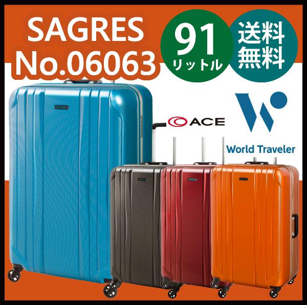 【正規品】 World Traveler ワールドトラベラー (サグレス) 06062 【送料無料】 Mサイズ66L エース (ACE) 【スーツケースベルトプレゼント】 (スーツケース キャリーバッグ キャリーケース おしゃれ キャリーキャリーバック 軽量 海外旅行 鍵 旅行カバン バック) SAGRES