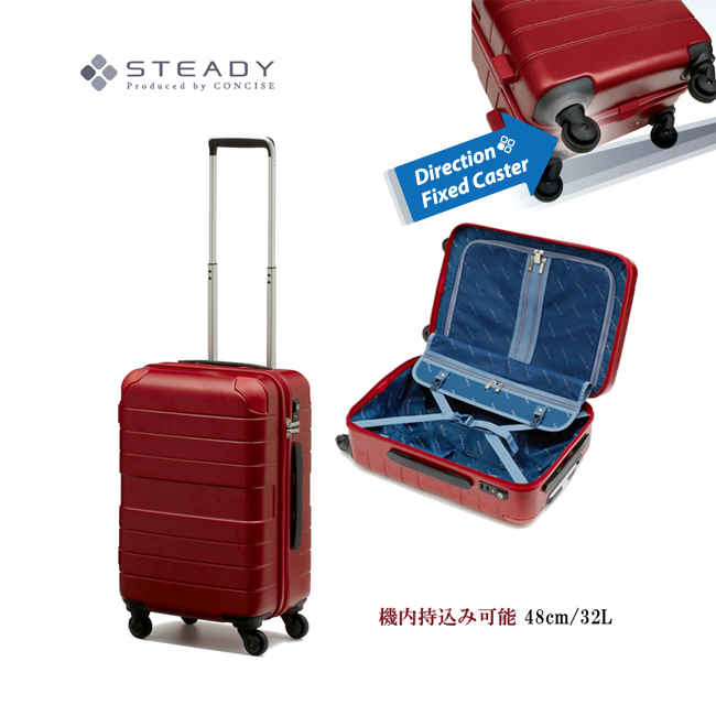 【送料無料】【機内持ち込み可能】STEADY/ステディー 32L CSTHZ-32(キャリーバッグ キャリー おしゃれ バッグ スーツケース 出張用 かわいい キャリーバック キャリーケース 旅行 機内持込 バック トラベルグッズ ビジネス トラベル スーツ ケース)