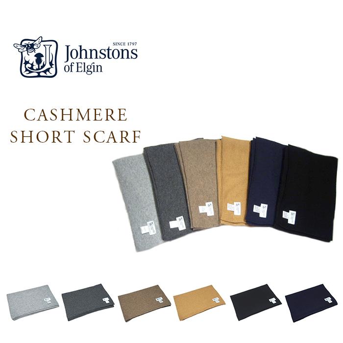 【期間限定20%OFF!】JOHNSTONS(ジョンストンズ)/CASHMERE SHORT SCARF(カシミヤ・ショート・スカーフ)