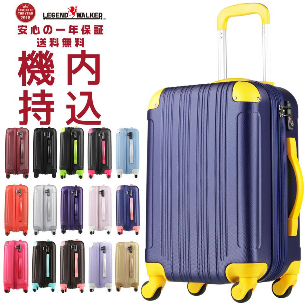 dfac9b60e0 スーツケースSUITCASE機内持ち込み可1年保証付国内線/国際線TSAロック搭載
