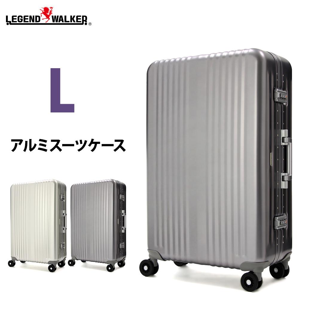 スーツケース キャリーケース キャリーバッグ レジェンドウォーカー LEGEND WALKER アルミボディ TSA 8輪 L サイズ 大容量 無料受託手荷物 158cm以内 5年保証 1000-72