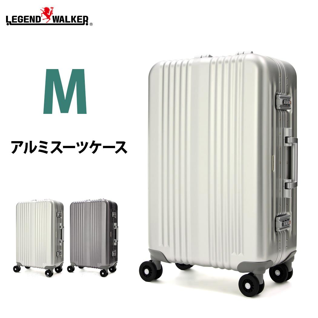スーツケース キャリーケース キャリーバッグ レジェンドウォーカー アルミ TSAロック ダブルキャスター M サイズ 大容量 無料受託手荷物 5年保証 1000-60※リモワ ゼロハリ ではありません