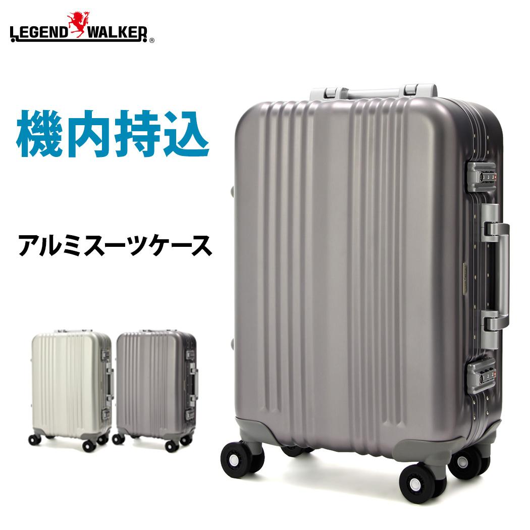 スーツケース キャリーケース キャリーバッグ 旅行用品 機内持ち込み 可 SS サイズ LEGEND WALKER アルミ ボディキャリーバック 小型 2日 3日 『W-1000-48』※リモワ ではありません