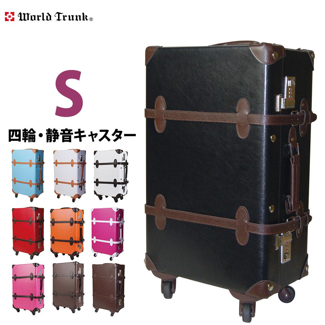 スーツケース キャリーケース キャリーバッグ 旅行用品 キャリーバック 旅行用かばん 女性に大人気 3~5泊対応 小型 トランクキャリーケース S サイズ W-7102-53 レトロトランク 女子旅