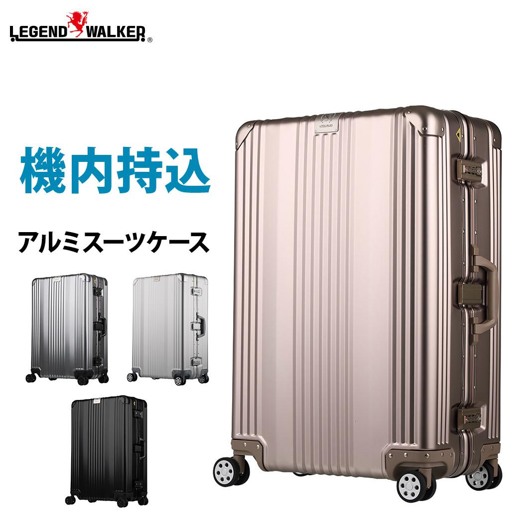 スーツケース キャリーケース キャリーバッグ アルミ レジェンドウォーカー ダブルキャスター 機内持ち込み 可 【1510-48】
