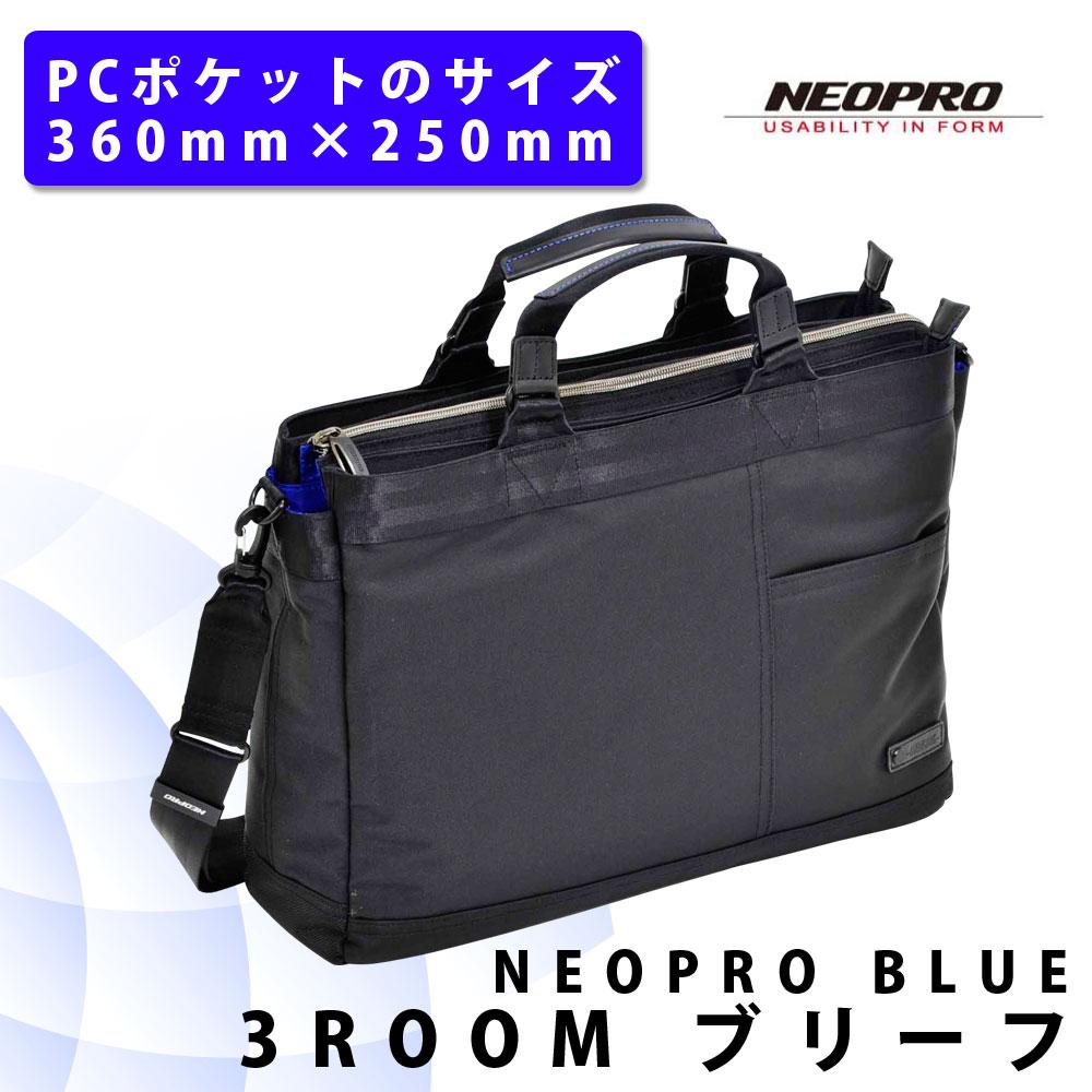 エンドー鞄 ビジネス 鞄 かばん バッグ バック スーツケース キャリーケース キャリーバッグ NEOPRO BLUE BOTTOM 3ROOM ブリーフ ENDO2-012-40