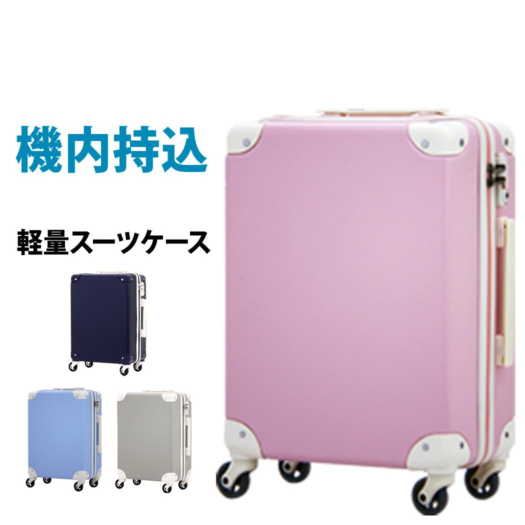 スーツケース キャリーケース キャリーバッグ 機内持込み 可 キャリーバック 1日 2日 3日 対応 小型 軽量 SS サイズ ハード ファスナータイプ 3501-46