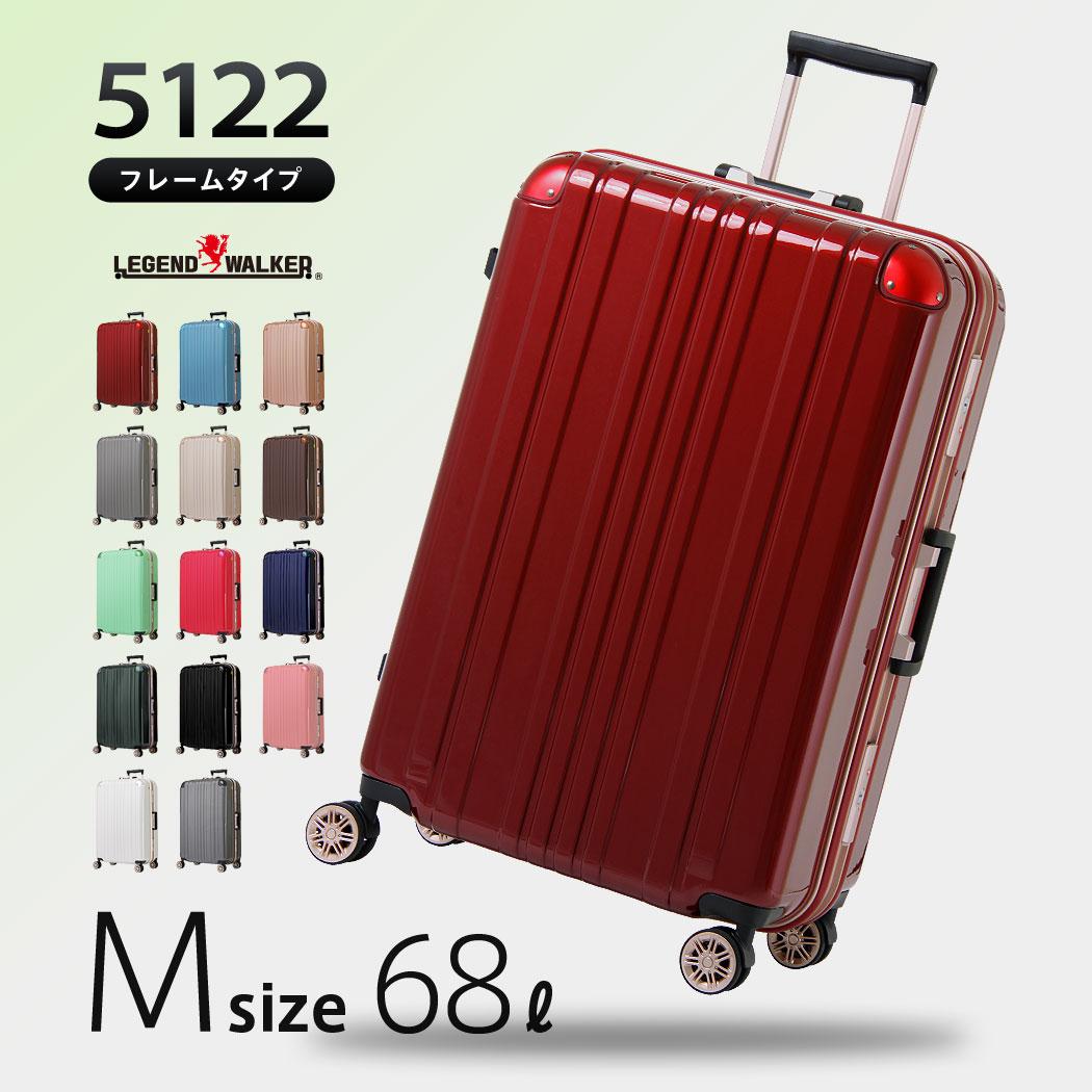 スーツケース キャリーバッグ キャリーバック キャリーケース 無料受託手荷物 中型 M サイズ 5日 6日 7日 ダブルキャスター メーカー1年修理保証 LEGEND WALKER レジェンドウォーカー 『W1-5122-62』