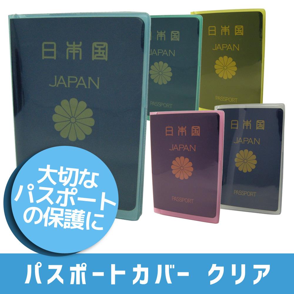 Travel World: Passport Case Passport Cover Clear Passport