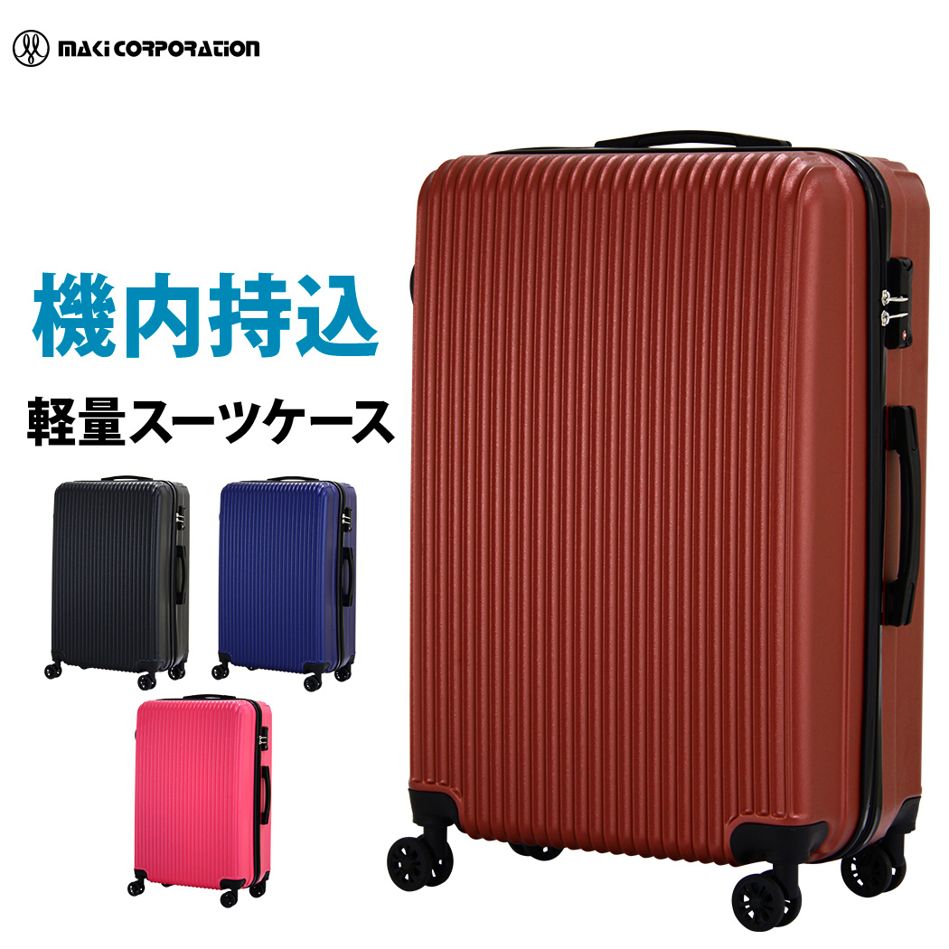 スーツケース キャリーケース キャリーバッグ 旅行用品 5401-48 機内持ち込み 可 SS サイズ シボ加工 ダブルキャスター 小型 1日 2日 ファスナー 送料込み 修学旅行 MAKI CORPORATION