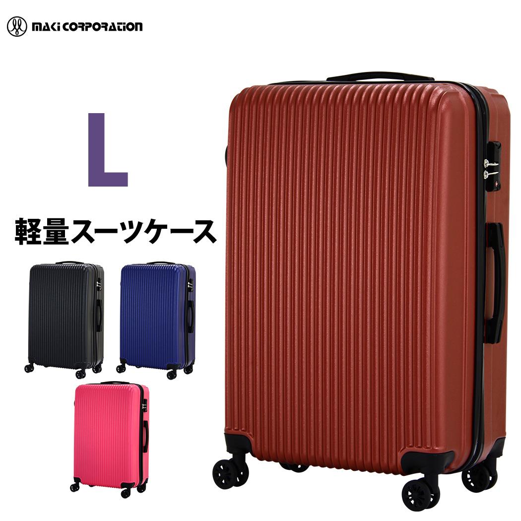 スーツケース キャリーケース キャリーバッグ 旅行用品 5401-67 L サイズ シボ加工 ダブルキャスター 大型 5日 6日 7日 ファスナー 送料込み 修学旅行 MAKI CORPORATION