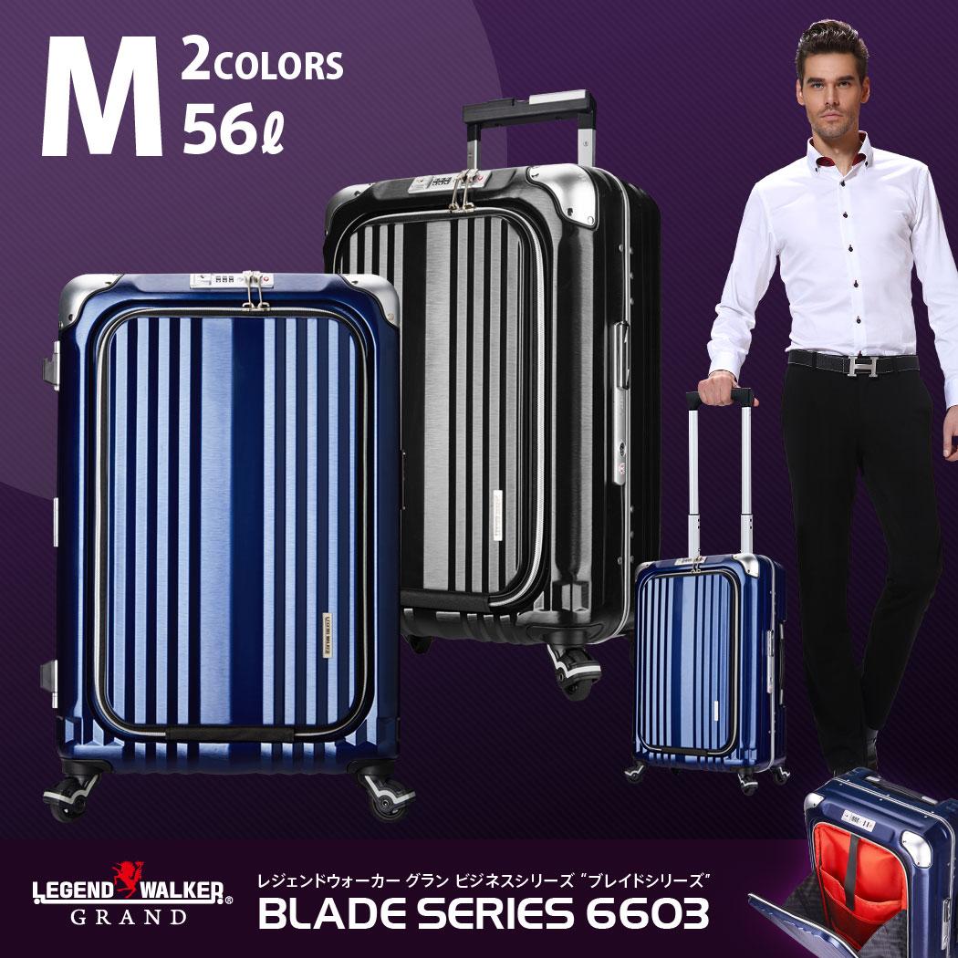 スーツケース キャリーケース キャリーバッグ 旅行用品 ビジネスキャリー ビジネスバッグ キャリーバック ノートパソコン PC M サイズ 4日 5日 小型 超軽量 LEGEND WALKER GRAND W-6603-58