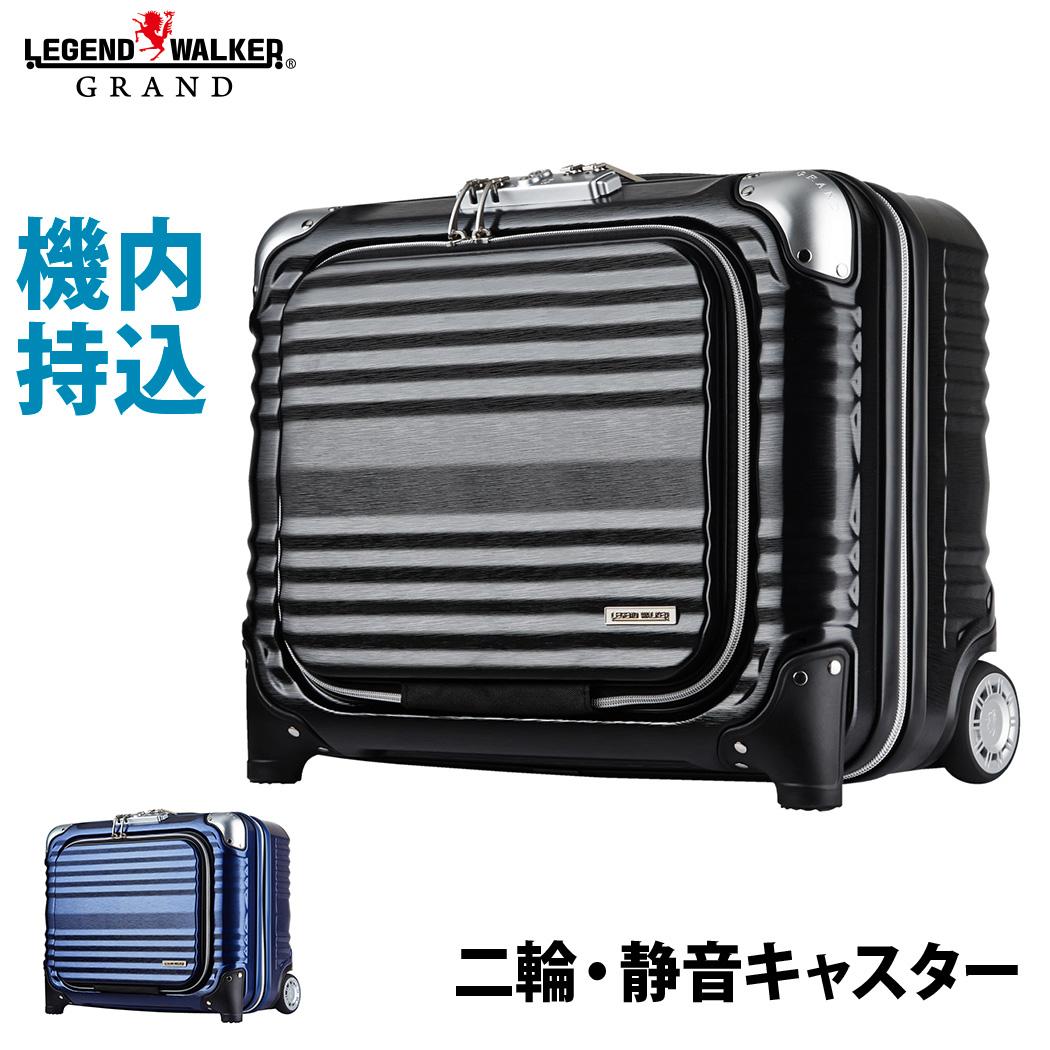 スーツケース キャリーケース キャリーバッグ ビジネスキャリー 機内持ち込み 可 ノートパソコン PC SS サイズ 2日 3日 小型 超軽量 LEGEND WALKER GRAND レジェンドウォーカーグラン 6605-45