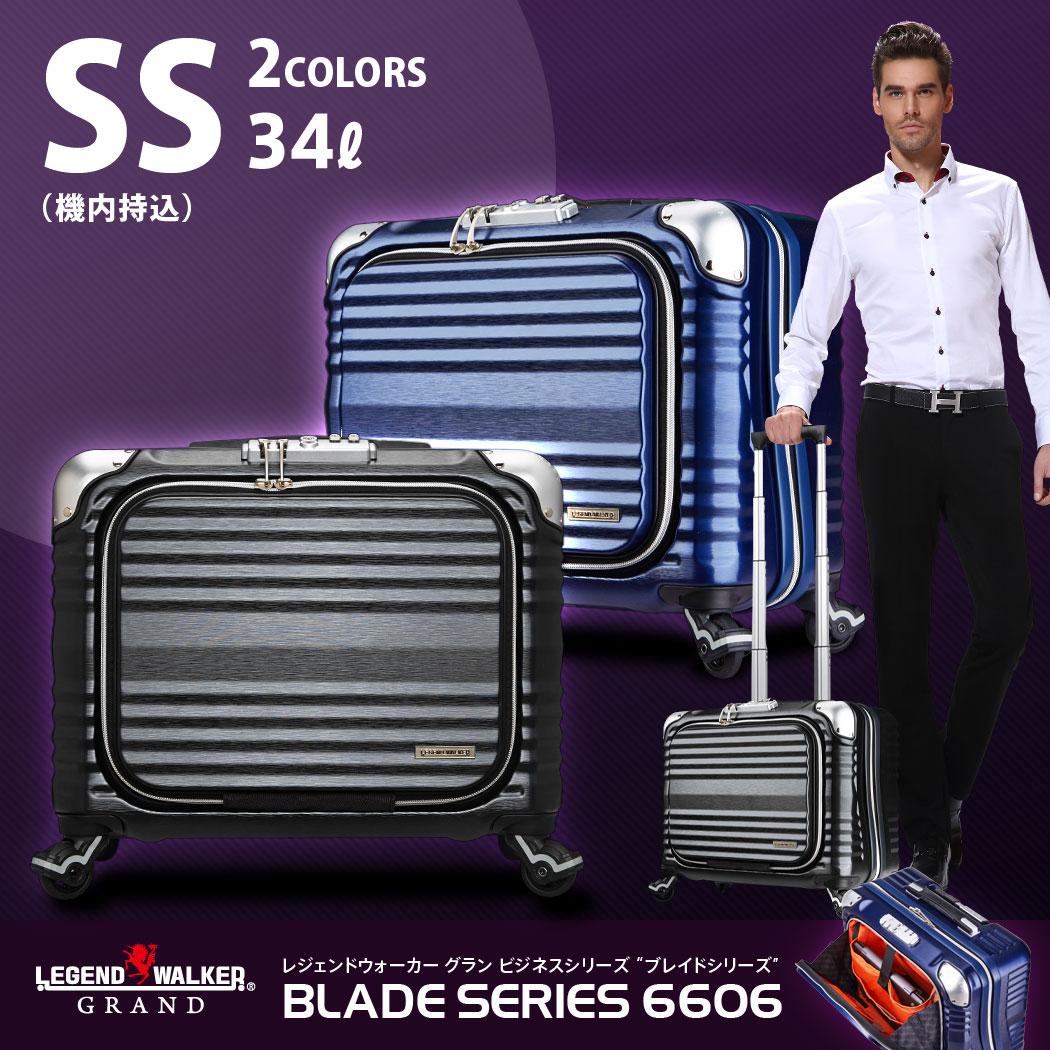 スーツケース キャリーケース キャリーバッグ ビジネスバッグ 機内持ち込み 可 ノートパソコン ケース SS サイズ 2日 3日 小型 LEGEND WALKER GRAND レジェンドウォーカーグラン 『W-6606-44』