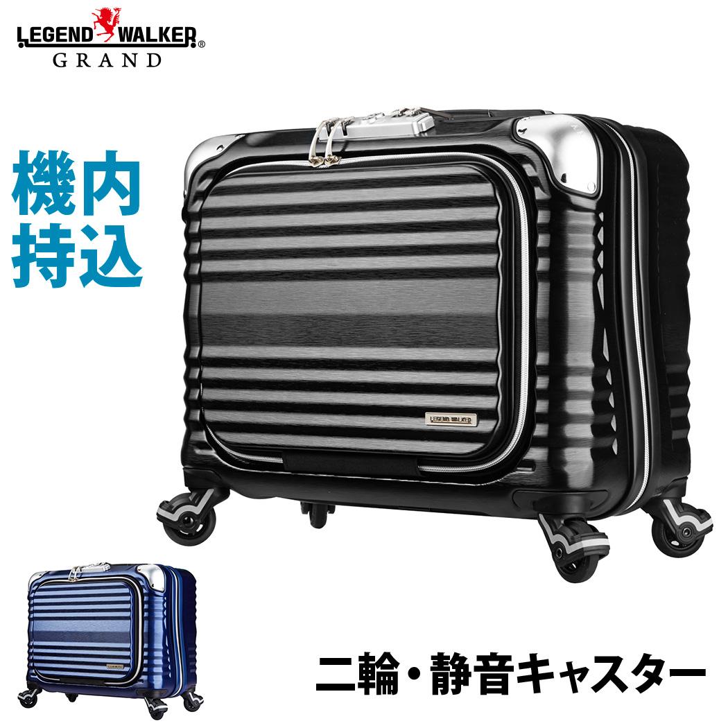 スーツケース キャリーケース キャリーバッグ ビジネスキャリー ビジネスバッグ 機内持ち込み 可 パソコン SS サイズ 2日 3日 小型 LEGENDWALKERGRAND レジェンドウォーカーグラン 『6606-44』