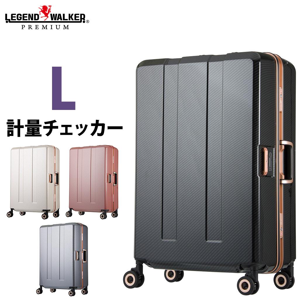 スーツケース キャリー バッグ 旅行用品 L サイズ 大型 超軽量 業界初計り付き 重さを量る ダブルクッションキャスター キャリーケース レジェンドウォーカー トラベルメーター W-6703N-70