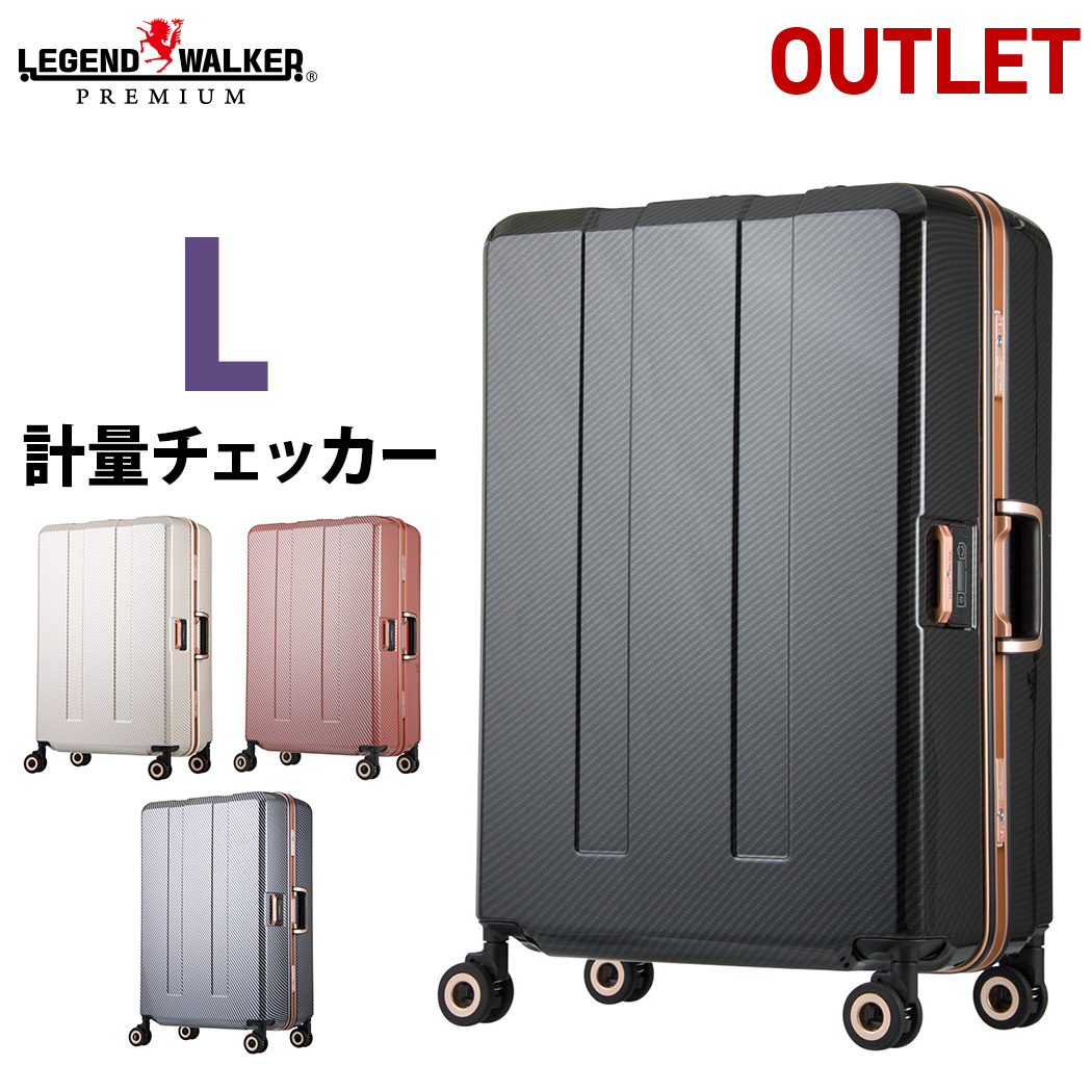 【アウトレット】スーツケース キャリー バッグ 旅行 L サイズ 大型 業界初計り付き 重さを量る ダブルクッションキャスター キャリーケース レジェンドウォーカー トラベルメーター 6703N-70