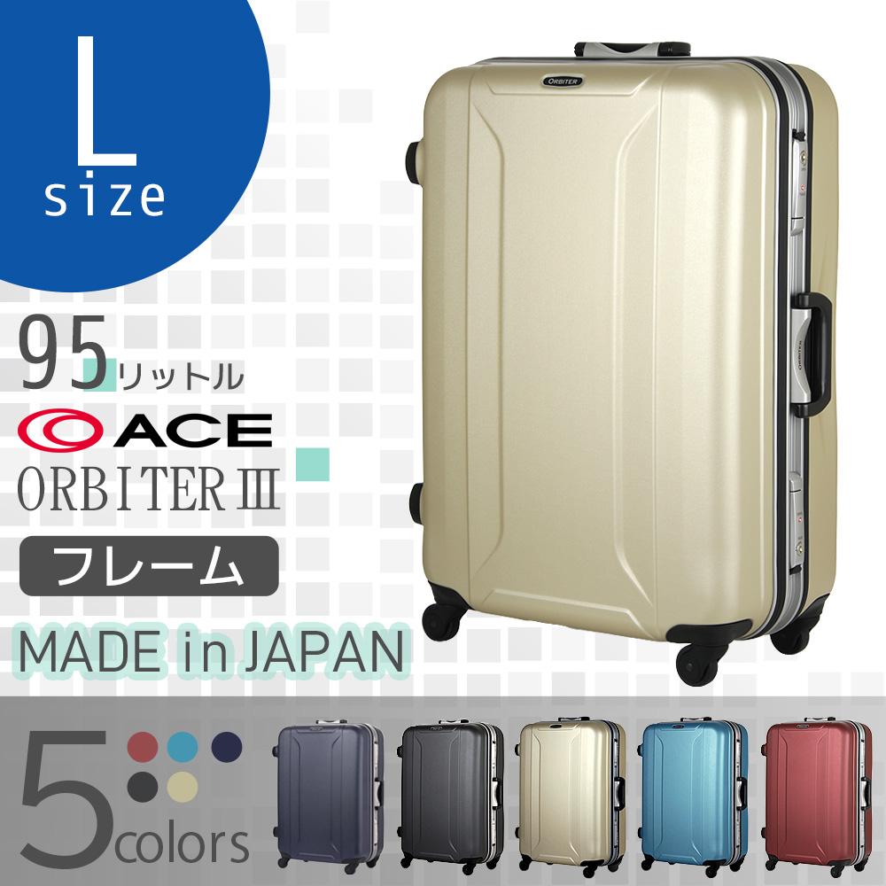 【割引クーポン配布中】【メーカー直送翌日到着不可】 スーツケース キャリーバッグ キャリーケース ハード シボ加工 L サイズ 7日以上 日本製 フレーム TSAロック ACE エース ORBITER AE-04413