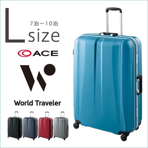 アウトレット スーツケース ACE:エース AE-05544 ケース 大型サイズ ワールドトラベラー バロス フレームタイプ 10日~のご旅行に 91リットル 便利な内装ハンガー付き 05544