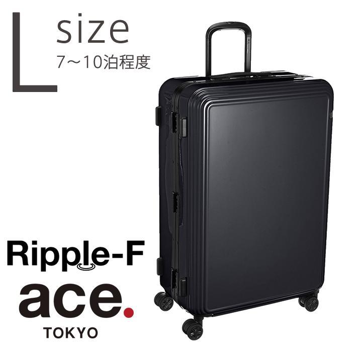アウトレット スーツケース AE-05554 エース ACE ace. キャリーケース リップルF キャスターストッパー付 87L 69cm 5.9kg 05554
