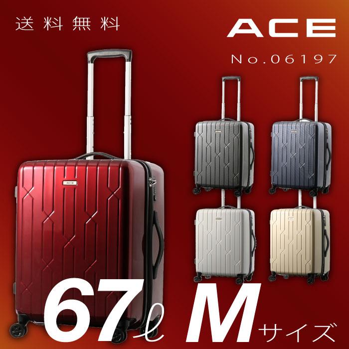 スーツケース エース(AE-06197)ACE アウトレット エース 送料無料 ACE エクスプロージョン Mサイズ 67リットル メンズ レディース 1週間程度の旅行に ジッパータイプ キャリーバッグ キャリーケース 06197