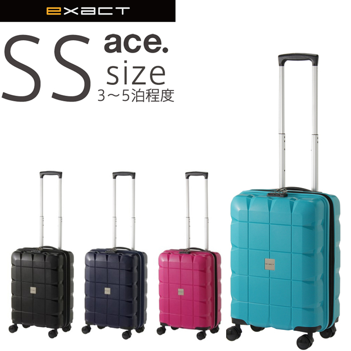 【割引クーポン配布中】スーツケース エース(B-AE-06351)EXACT ナツクス2 スーツケース 機内持ち込み エース 送料無料 イグザクト ナックス2 シリーズ 06351