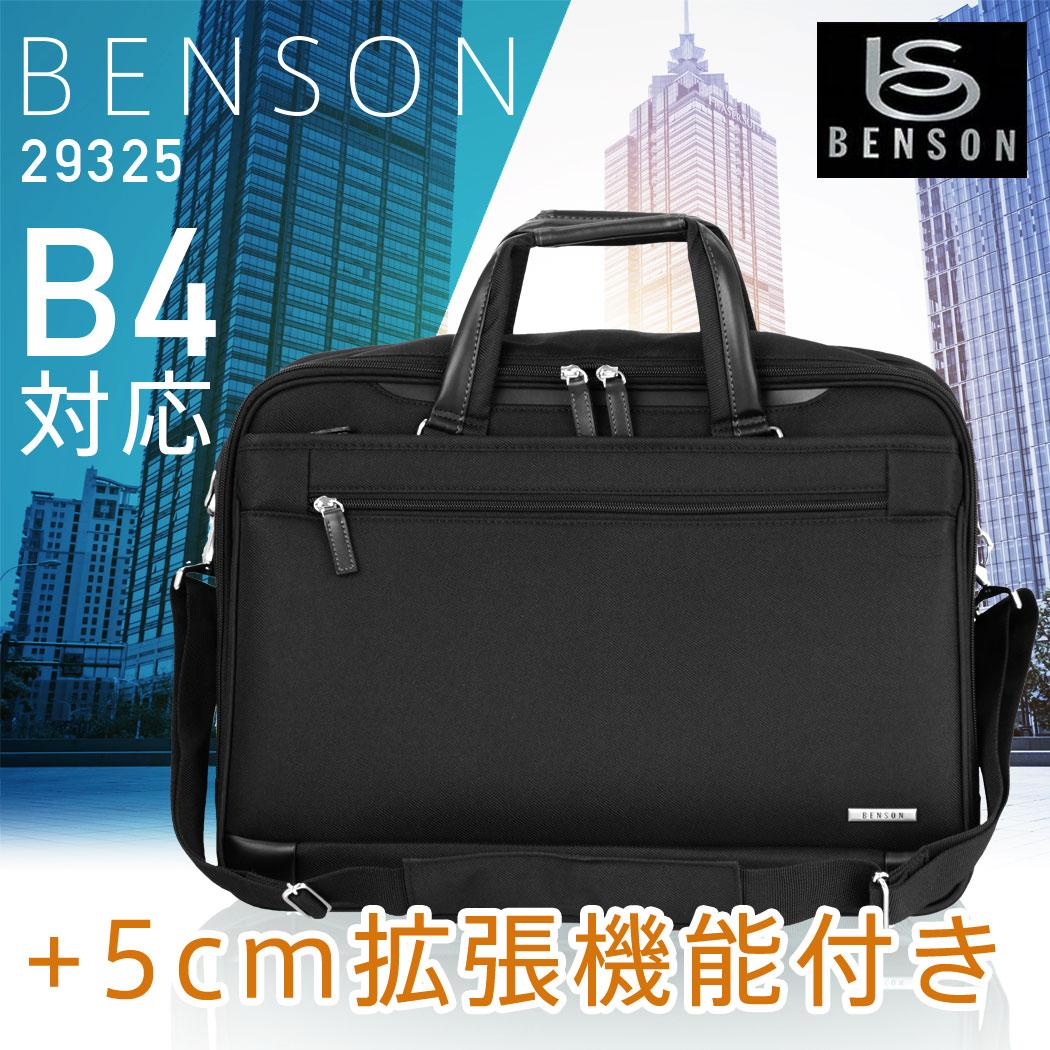 【メーカー直送翌日到着不可】 ビジネス ビジネスバッグ ショルダーバッグ バッグ ビジネス 鞄 旅行かばん 出張 B4サイズ対応 送料無料 BENSON ベンソン ブライアン『AE-29325』