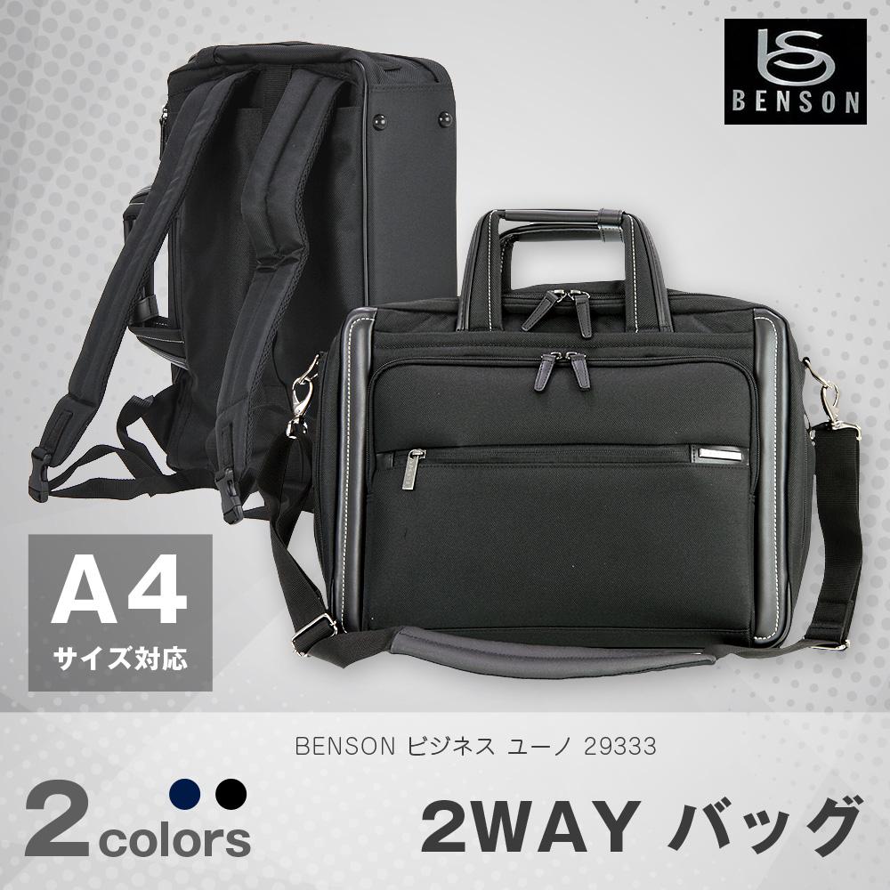 【割引クーポン配布中】【メーカー直送翌日到着不可】 バッグ 鞄 ショルダー リュック 2WAY ビジネスバッグ ビジネス 軽量 A4サイズ 対応 かばん シンプル メンズ BENSON ビジネス ユーノ ACE エース AE-29333