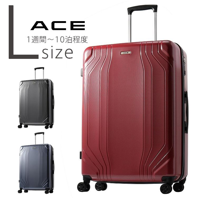 アウトレット スーツケース エース ACE コンベクション Lサイズ 大容量 ジッパータイプ キャリーケース キャリーバッグ 送料無料 ハードキャリー TSAロック B-AE-06614